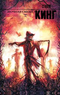 Кинг Стивен - Ночная смена (сборник) скачать бесплатно