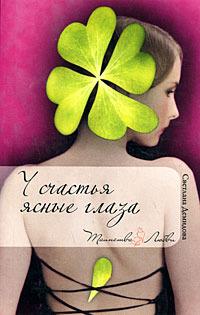 Демидова Светлана - У счастья ясные глаза скачать бесплатно