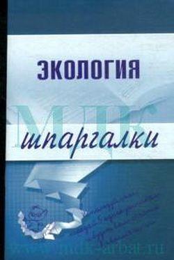 Зубанова Светлана - Экология скачать бесплатно