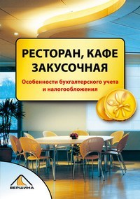 Пирогова Александра - Ресторан, кафе, закусочная скачать бесплатно