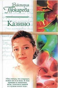 Токарева Виктория - Казино (сборник) скачать бесплатно