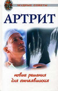 Полянина Анастасия - Артриты. Травы, которые помогут избежать операции скачать бесплатно