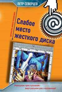 Северцев Петр - Хакер и коллекционер скачать бесплатно