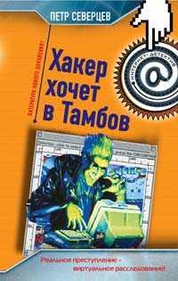 Северцев Петр - Хакер хочет в Тамбов скачать бесплатно