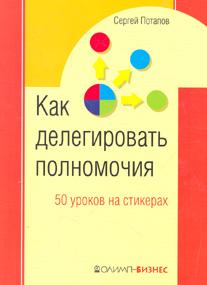 Потапов Сергей - 50 уроков на салфетках. Лучшая книга по делегированию полномочий скачать бесплатно