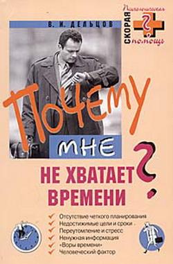 Дельцов Виктор - Почему мне не хватает времени? скачать бесплатно