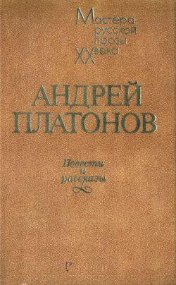 Платонов Андрей - Жена машиниста скачать бесплатно