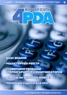4Pda Коллектив - Журнал «4pda» №1 2007 г. скачать бесплатно