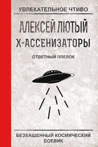 Лютый Алексей - Х-ассенизаторы. Ответный плевок скачать бесплатно