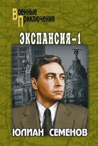 Семенов Юлиан - Экспансия — I скачать бесплатно