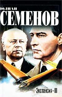 Семенов Юлиан - Экспансия — III скачать бесплатно