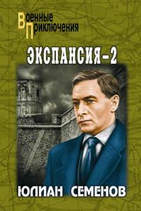 Семенов Юлиан - Экспансия — II скачать бесплатно