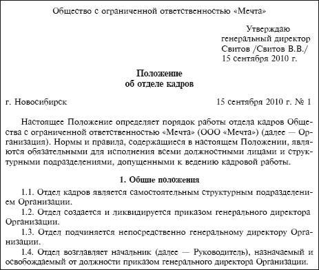 положение о службе персонала организации образец - фото 11