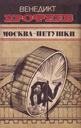 Москва Петушки Скачать Торрент - фото 7