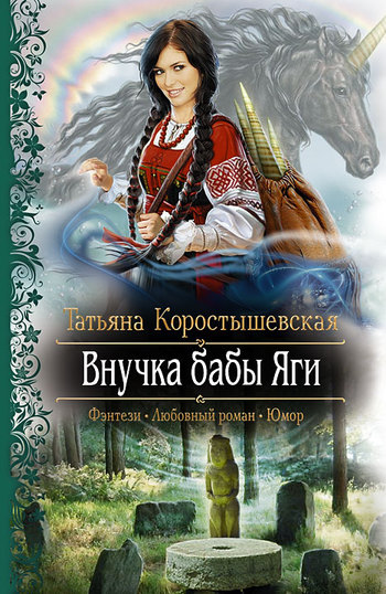 Татьяна коростышевская, аудиокнига внучка бабы яги – слушать.