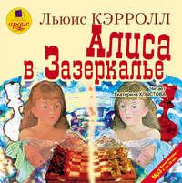 алиса в зазеркалье книга скачать fb2