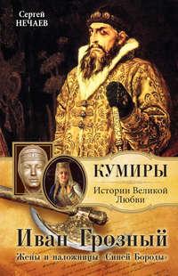 Иван грозный книга скачать бесплатно