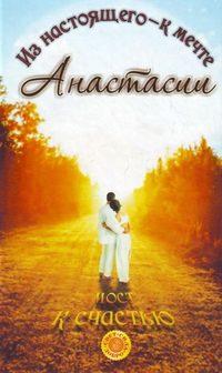 Скачать бесплатно книгу анастасия мегре