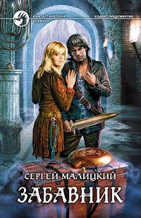 Сергей малицкий скачать бесплатно fb2