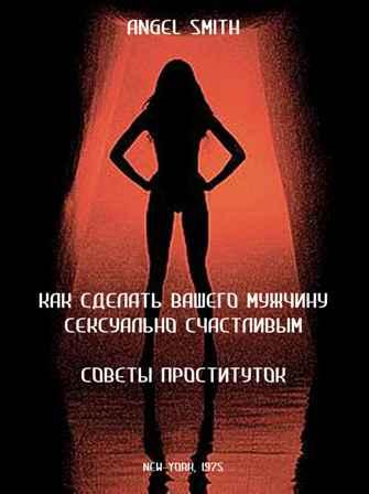 Советы Проституток Как