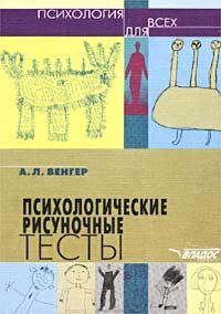 тестов психологии Книга по