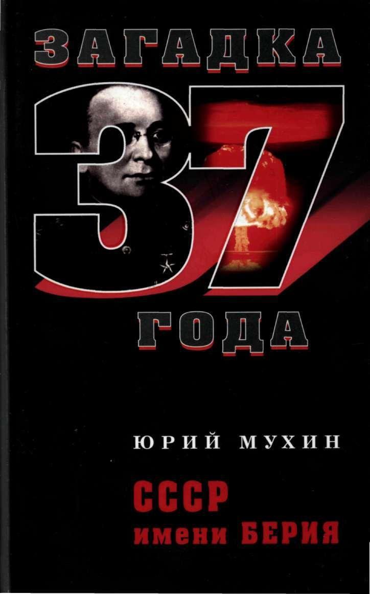 Скачать книгу убийство сталина и берии бесплатно