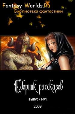 fantasy worlds библиотека читать бесплатно