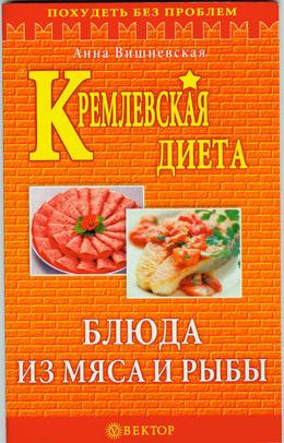 Блюда из рыбы для кремлевской диеты.