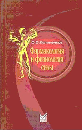 КУЛИНЕНКОВ О.С СКАЧАТЬ БЕСПЛАТНО