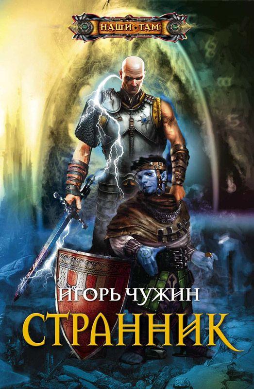 Игорь чужин скачать книги бесплатно fb2