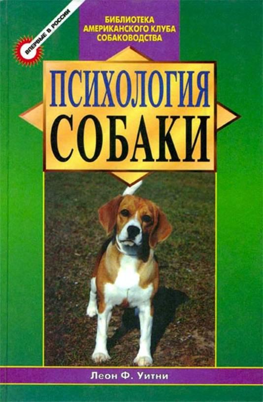 Скачать бесплатно книги о собаках