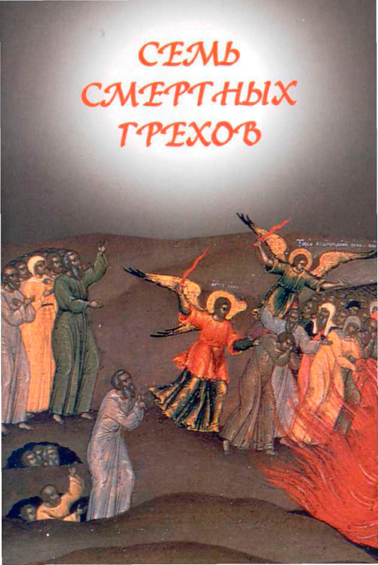 Православные книги онлайн скачать бесплатно
