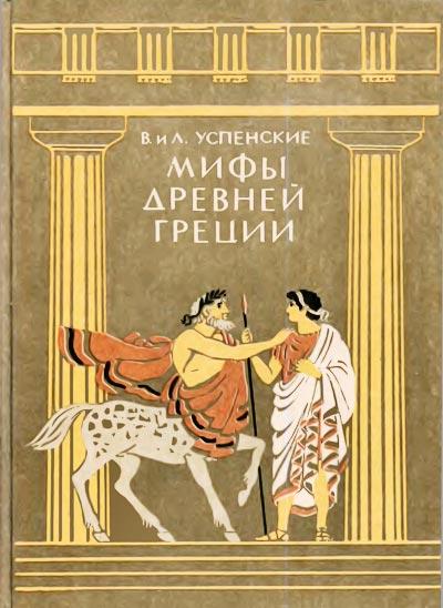 Легенды и мифы древней греции скачать fb2