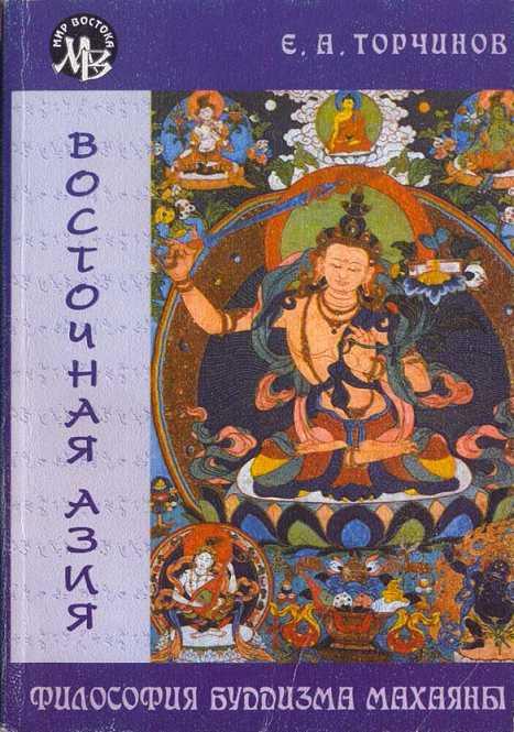Введение в буддизм скачать книгу