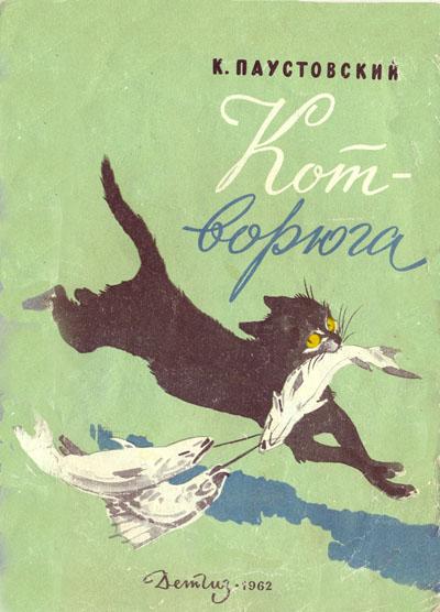 Скачать книги паустовского кот ворюга