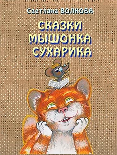 Волкова Светлана Сказки мышонка Сухарика скачать бесплатно  Волкова Светлана Сказки мышонка Сухарика скачать бесплатно
