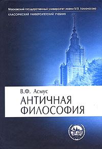 Асмус в.ф античная философия