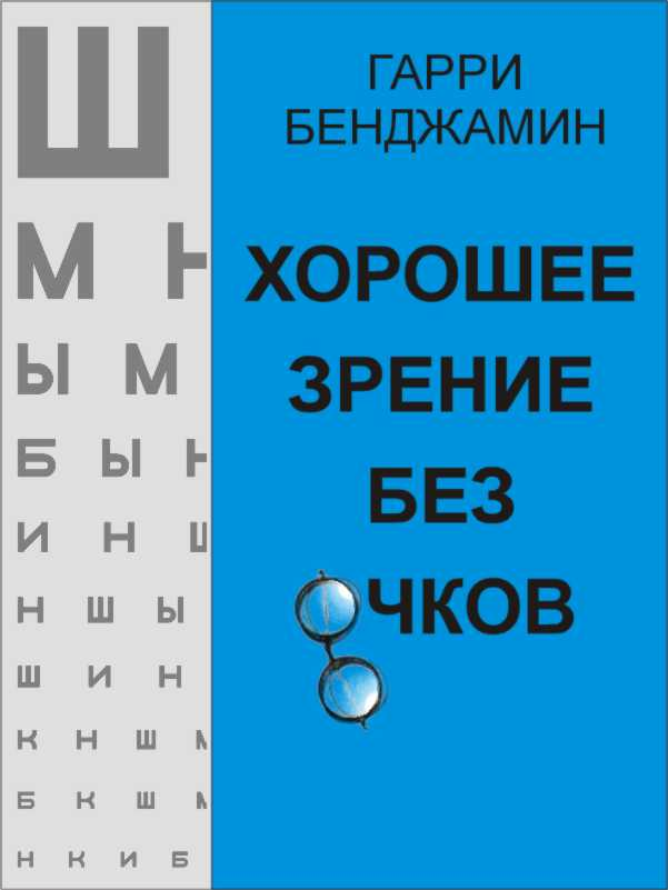 Скачать книгу хорошее зрение без очков