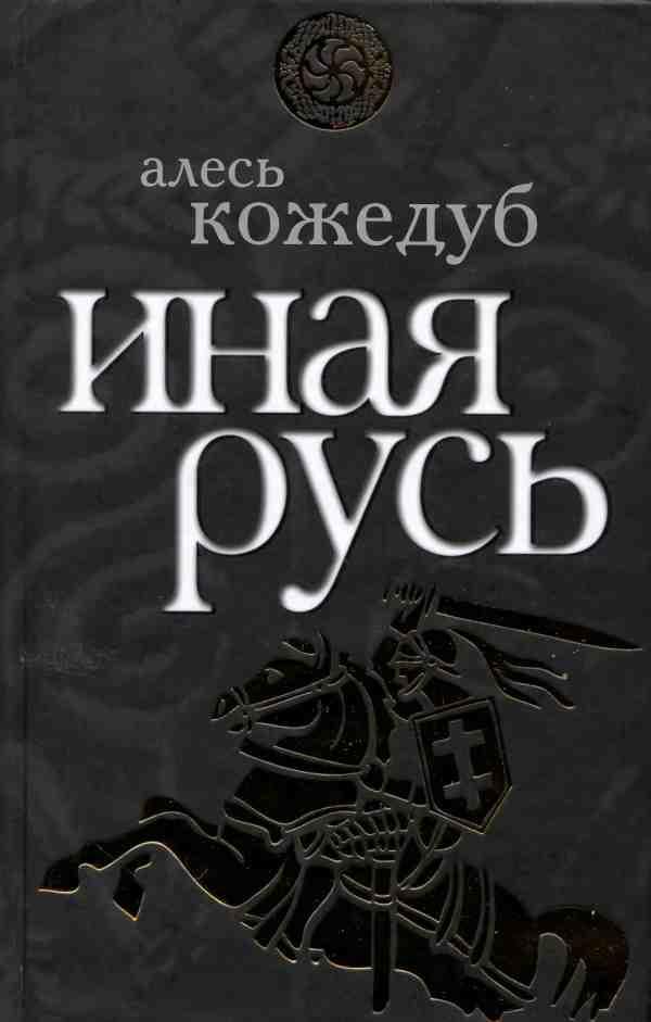 Книга иная скачать бесплатно