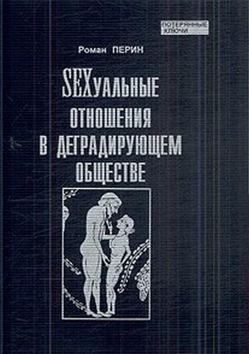 Перин сексуальные отношения в деградирующем обществе