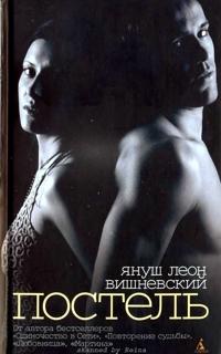 Януш вишневский одиночество в сети: цитаты. Отзыв о книге, фото.
