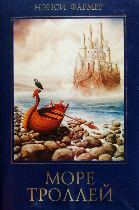 Скачать бесплатно книгу море море