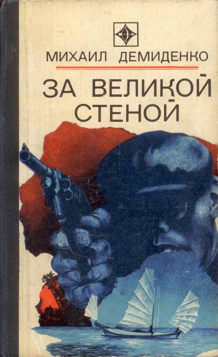 Голубая стрела скачать книгу