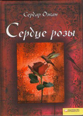 Имя розы скачать книгу бесплатно fb2