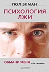 Пол экман, психология лжи. Обмани меня, если сможешь – скачать fb2.
