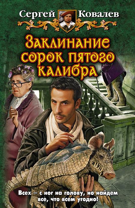 Ковалев книги скачать бесплатно