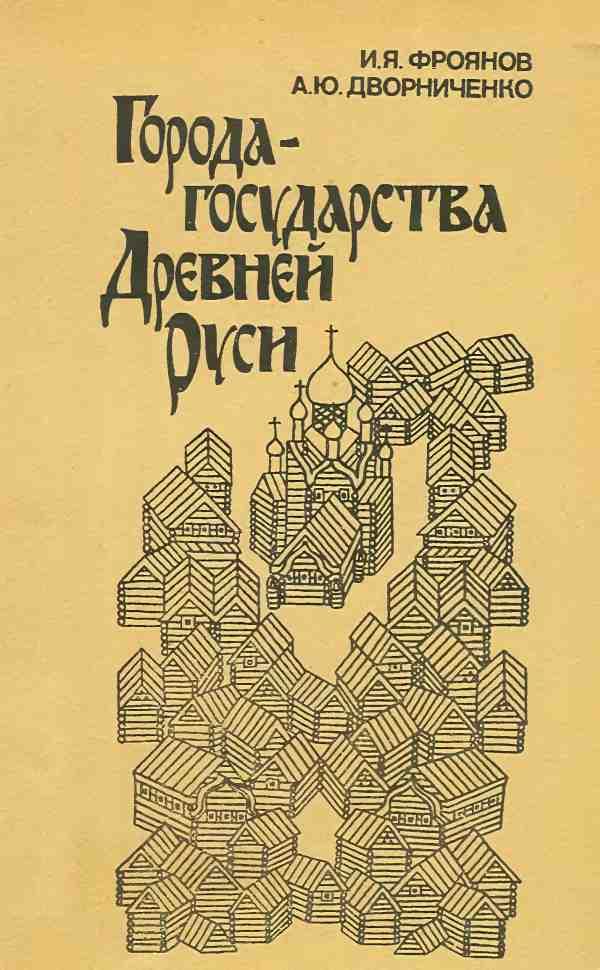 Скачать бесплатно книги про древнюю русь
