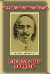Коцюбинський Михайло - Тіні забутих предків, скачать бесплатно ...