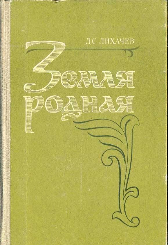 Дмитрий лихачев книги скачать бесплатно