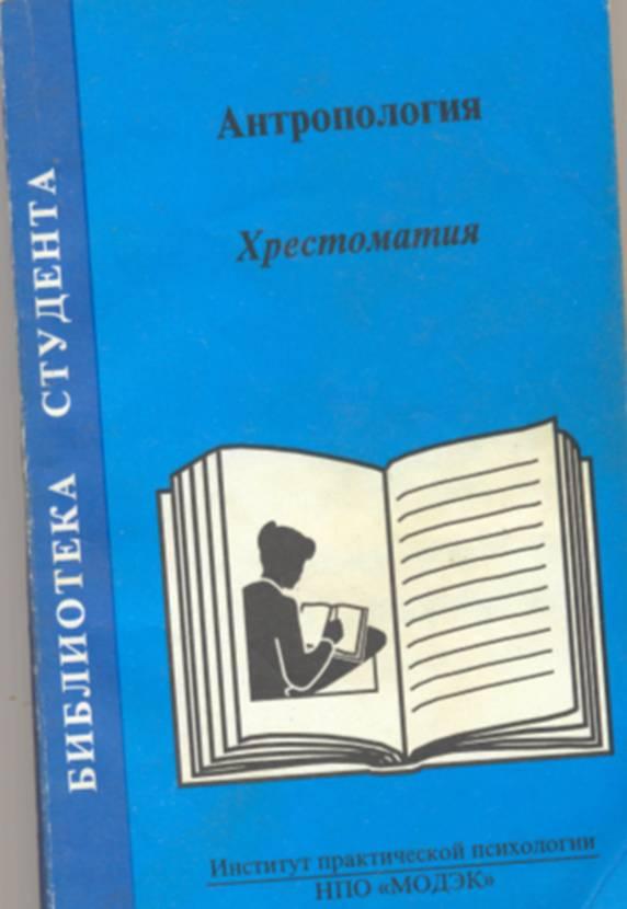Скачать бесплатно книги по антропологии